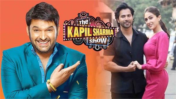 the kapil sharma show   kapil sharma varun dhawan and sara ali khan
