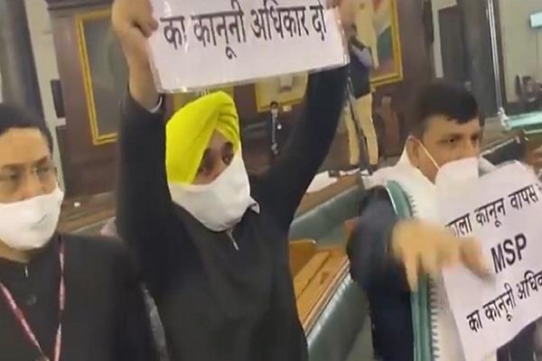 bhagwant mann protest in parliament