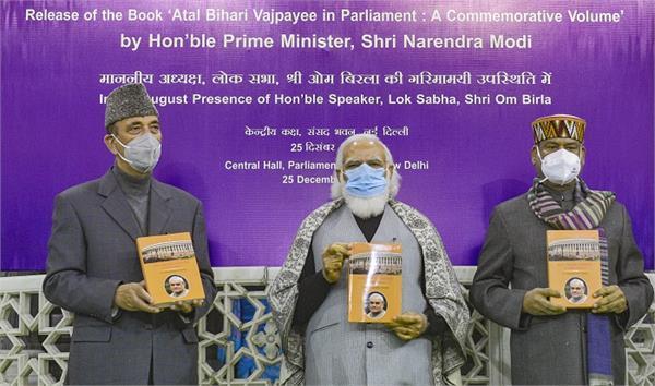pm modi released book atal bihari vajpayee birth anniversary