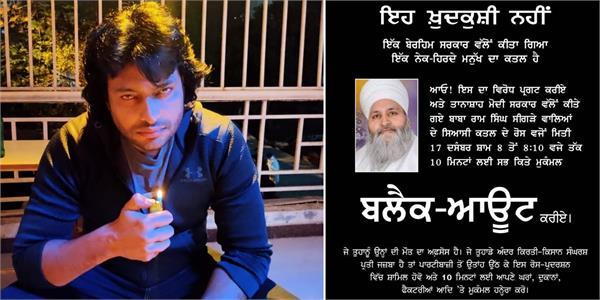 dev kharoud request people to black out on death of sant baba ram singh ji