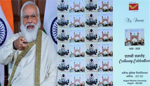 pm narendra modi muslim university centenary celebrations postal stamp