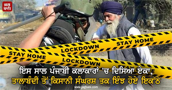 punjabi singers help in lockdown and farmers protest