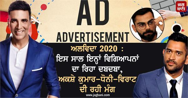 the dominance of these ads this year the demand of akshay kumar dhoni virat