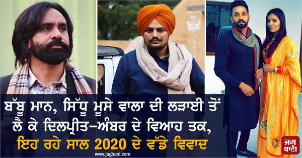 punjabi celebs big controversies 2020