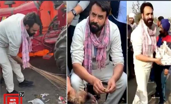farmer protest babbu maan took broom and cleaned it