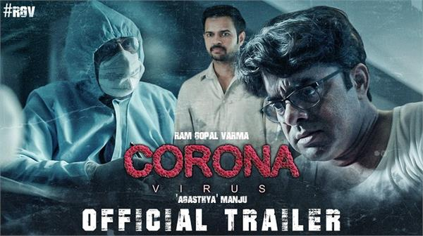coronavirus official trailer 2