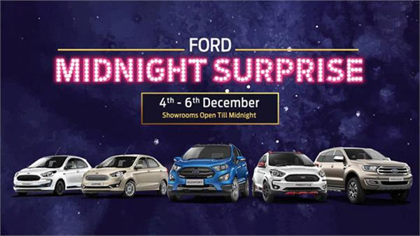ford midnight suprises campaign offers