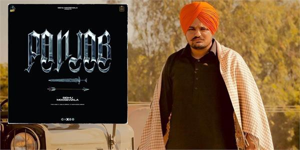 sidhu moose wala new song punjab trending on youtube