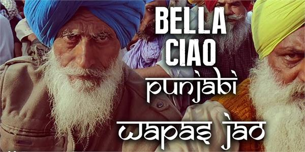 wapas jao punjabi version of bella ciao viral on internet