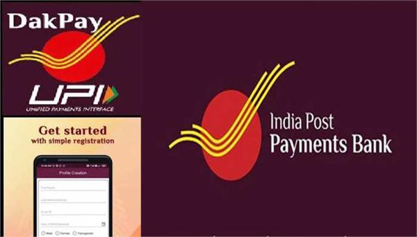 india post payments bank launches digital payment app dakpay