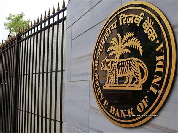 rbi monetary policy committee meeting begins