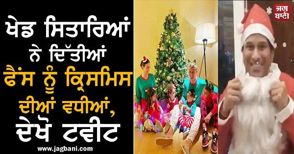 merry christmas to the fans given by the sports stars