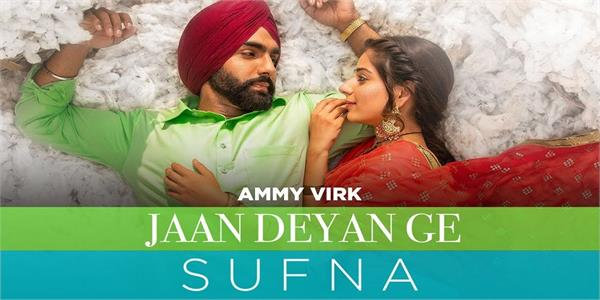 upcoming movie sufna new song jaan deyan ge out now
