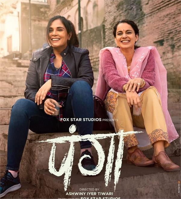 panga movie review