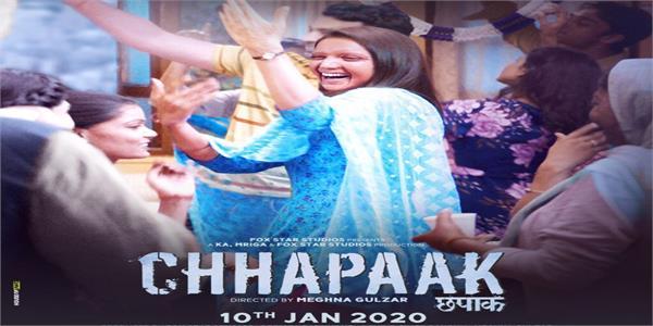 Chhapaak Review : ਹੌਂਸਲੇ ਦਾ ਦੂਜਾ ਨਾਮ ਹੈ 'ਛਪਾਕ'
