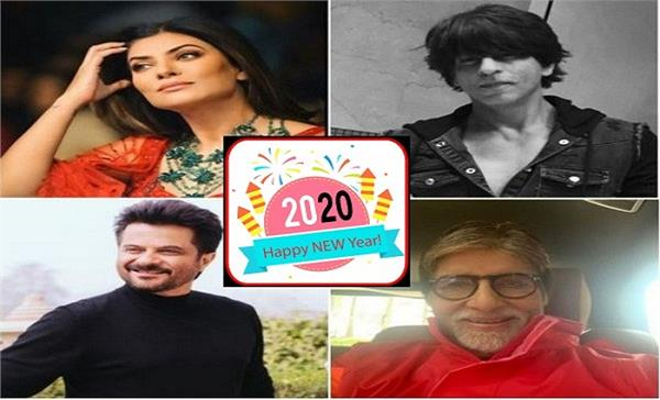 bollywood celebrities new year 2020 wishes to his fans