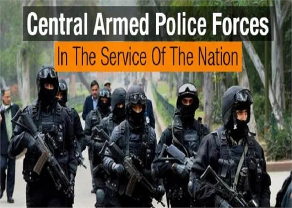 central armed police forces