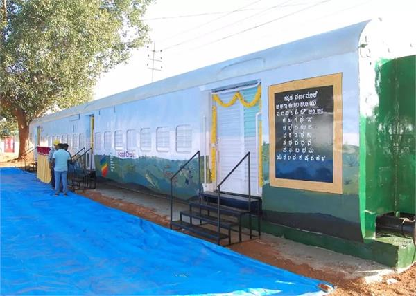 mysuru school train coaches into classrooms