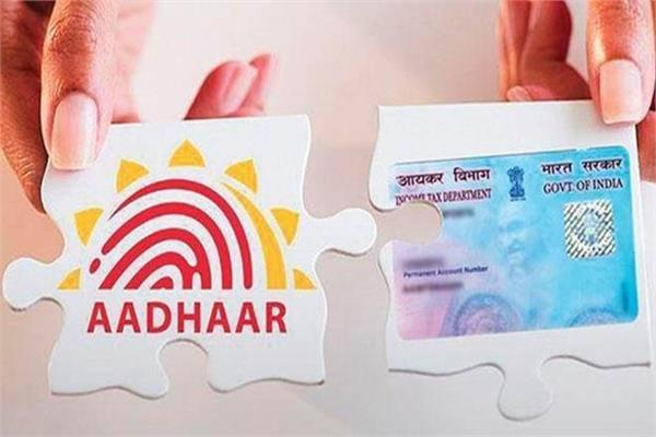 link to pan aadhaar