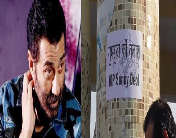 pathankot sunny deol missing poster
