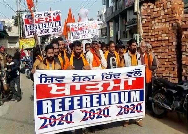 referendum 2020  shiv sena hind  protest