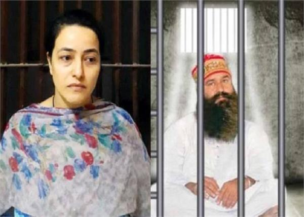 ram rahim and honeypreet meet in jail