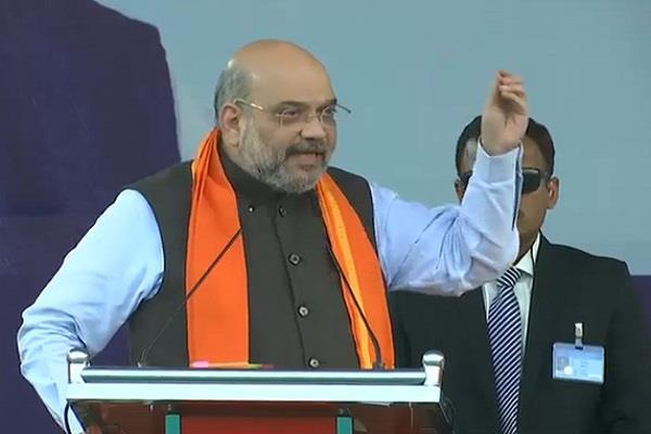 amit shah said congress divided the country on the basis of religion