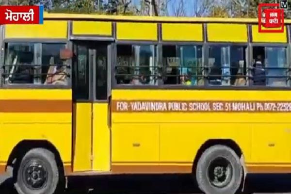 school buses checking in mohali