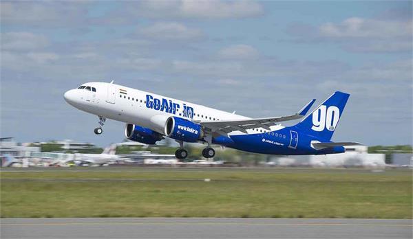 goair offers flight tickets