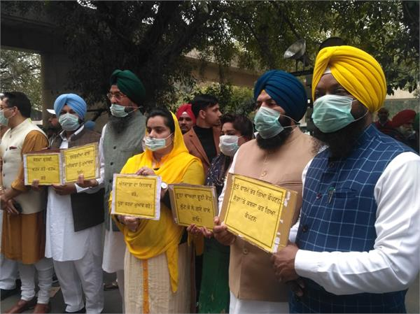 aap and akali dal protest