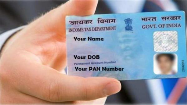 govt to provide facility of instant pan through aadhaar