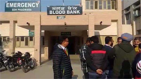 blood bank phagwara civil hospital