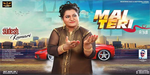 sudesh kumari new punjabi song mai teri