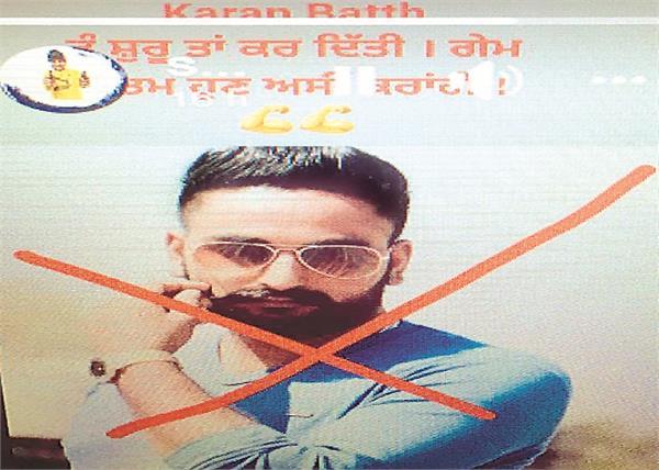sukha kahalava  social media  jalandhar