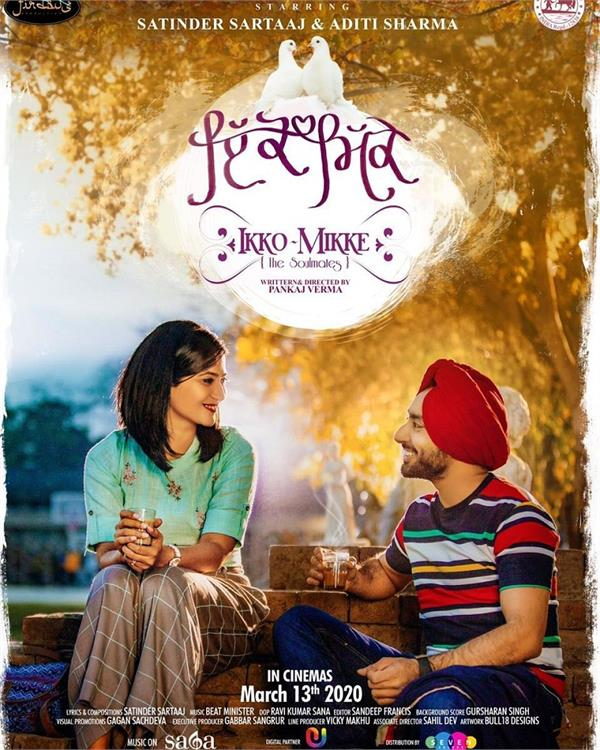 upcoming punjabi movie ikko mikke