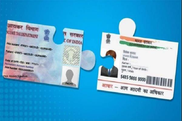 around 17 million pan cards not linked to aadhaar can be useless