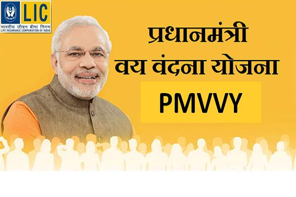 pmvv plan offers pension of up to rs 10 000  can invest up to march 31