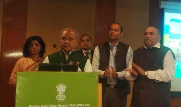 agriculture minister launches pm kisan mobile application