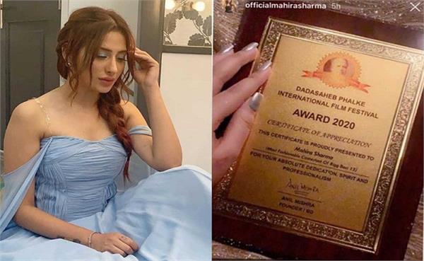 mahira says charges levied on her of forging dada saheb phalke