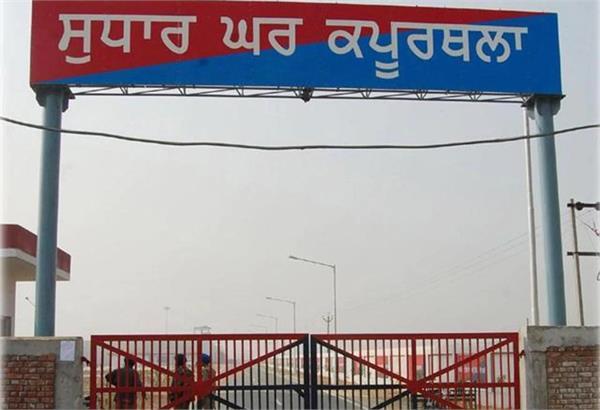 kapurthala central jail