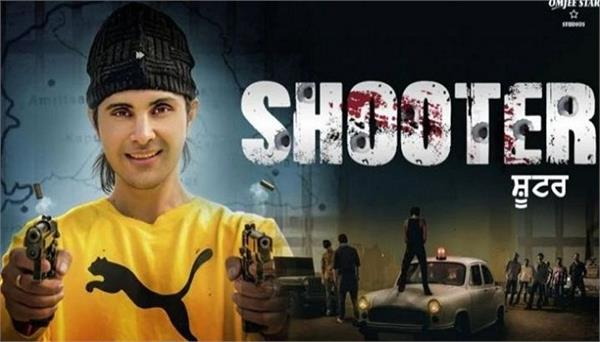now  haryana bans gangster film  shooter