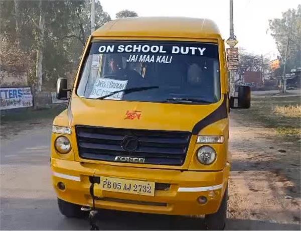 ferozepur school vehicles chanking