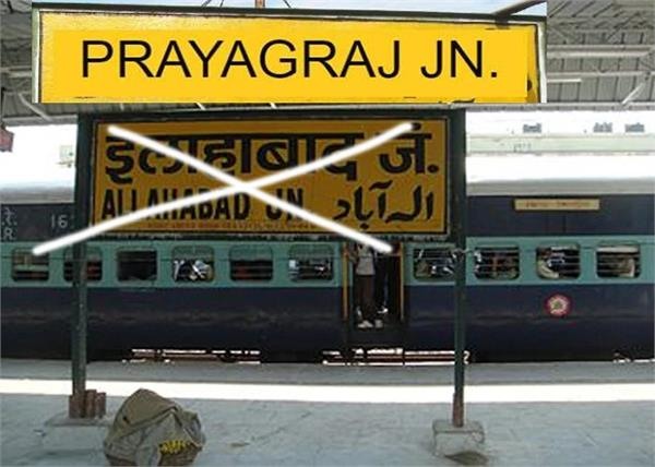 prayagraj railway station name changed piyush goyal