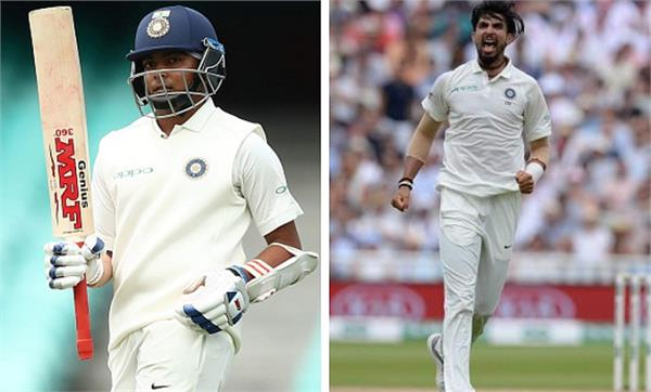 ishant and prithvi can get on the field in the first test match