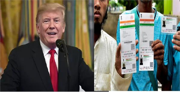 you have to give aadhaar card to attend trump s roadshow