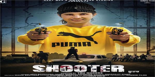 shooter haryana chandigarh high court