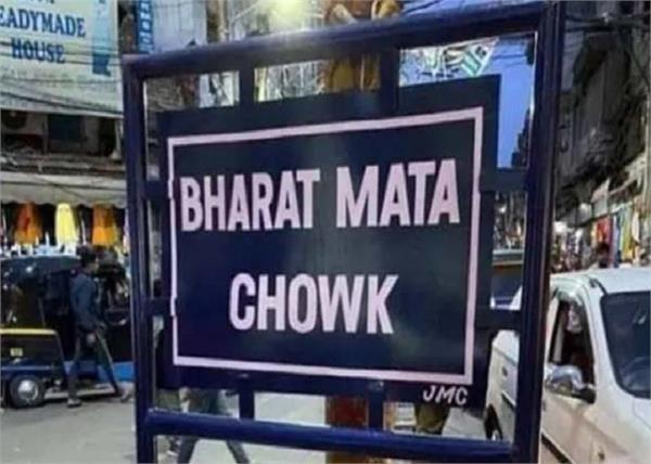 jammu renamed as  bharat mata chowk