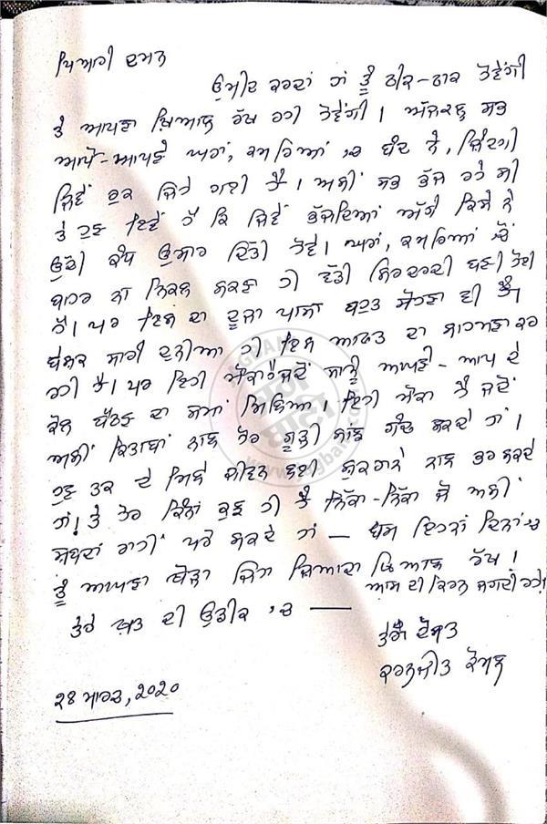 letter karanjit singh daman