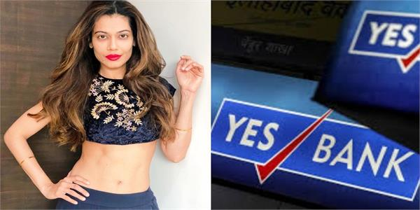 my father s funds are stuck in yesbank tweets payal rohatgi