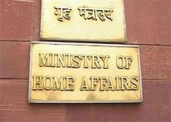 delhi violence ministry of home affairs report caa